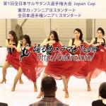 第一回全日本サルサダンス選手権大会・Japan Cup 2015